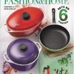 Catalogo Avon Fashion & Home Campaña 13 - 2018